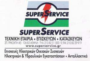 SERVICE ΗΛΕΚΤΡΙΚΩΝ ΟΙΚΙΑΚΩΝ ΣΥΣΚΕΥΩΝ  ΑΘΗΝΑ -  SUPER SERVICE - ΠΑΠΟΥΛΑΚΟΣ ΔΗΜΗΤΡΙΟΣ