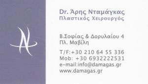 ΠΛΑΣΤΙΚΟΣ ΧΕΙΡΟΥΡΓΟΣ ΑΘΗΝΑ - ΑΡΗΣ ΝΤΑΜΑΓΚΑΣ
