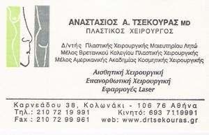 ΠΛΑΣΤΙΚΟΣ ΧΕΙΡΟΥΡΓΟΣ ΚΟΛΩΝΑΚΙ - ΤΣΕΚΟΥΡΑΣ ΑΝΑΣΤΑΣΙΟΣ