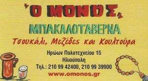 ΤΑΒΕΡΝΑ ΗΛΙΟΥΠΟΛΗ - ΕΣΤΙΑΤΟΡΙΟ ΗΛΙΟΥΠΟΛΗ - Ο ΜΟΝΟΣ