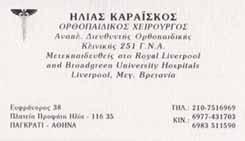 ΟΡΘΟΠΑΙΔΙΚΟΣ ΧΕΙΡΟΥΡΓΟΣ ΒΥΡΩΝΑΣ - ΚΑΡΑΪΣΚΟΣ ΗΛΙΑΣ