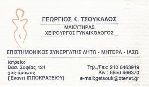 ΧΕΙΡΟΥΡΓΟΣ ΓΥΝΑΙΚΟΛΟΓΟΣ ΑΘΗΝΑ -  ΜΑΙΕΥΤΗΡΑΣ ΑΘΗΝΑ  - ΓΕΩΡΓΙΟΣ  ΤΣΟΥΚΑΛΟΣ
