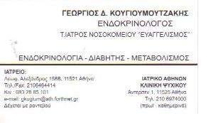 ΕΝΔΟΚΡΙΝΟΛΟΓΟΣ ΑΘΗΝΑ - ΚΟΥΓΙΟΥΜΟΥΤΖΑΚΗΣ ΓΕΩΡΓΙΟΣ