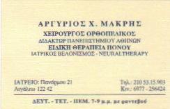 ΟΡΘΟΠΕΔΙΚΟΣ ΑΙΓΑΛΕΩ - ΜΑΚΡΗΣ ΑΡΓΥΡΙΟΣ`