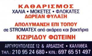 ΤΑΠΗΤΟΚΑΘΑΡΙΣΤΗΡΙΟ ΚΑΛΛΙΘΕΑ - ΚΙΖΙΡΙΔΟΥ ΦΩΤΕΙΝΗ