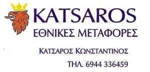 ΜΕΤΑΦΟΡΕΣ ΜΕΤΑΚΟΜΙΣΕΙΣ ΑΡΓΟΣ ΑΡΓΟΛΙΔΑ - ΕΘΝΙΚΕΣ ΜΕΤΑΦΟΡΕΣ KATSAROS