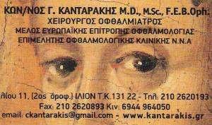 ΟΦΘΑΛΜΙΑΤΡΟΣ ΙΛΙΟΝ - ΚΑΝΤΑΡΑΚΗΣ ΚΩΝΣΤΑΝΤΙΝΟΣ