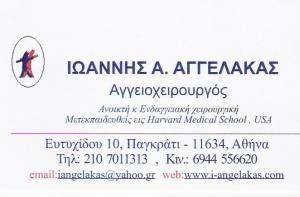 ΑΓΓΕΙΟΧΕΙΡΟΥΡΓΟΣ ΠΑΓΚΡΑΤΙ - ΙΩΑΝΝΗΣ ΑΓΓΕΛΑΚΑΣ