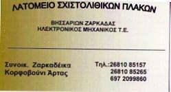 ΛΑΤΟΜΕΙΟ ΑΡΤΑΣ - ΖΑΡΚΑΔΑΣ ΒΗΣΣΑΡΙΩΝ