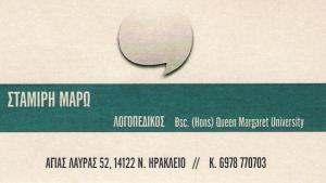 ΛΟΓΟΠΕΔΙΚΟΣ ΝΕΟ ΗΡΑΚΛΕΙΟ - ΣΤΑΜΙΡΗ ΜΑΡΩ