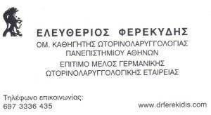 ΩΤΟΡΙΝΟΛΑΡΥΓΓΟΛΟΓΟΣ ΑΘΗΝΑ - ΩΡΛ ΑΘΗΝΑ - ΕΛΕΥΘΕΡΙΟΣ ΦΕΡΕΚΥΔΗΣ
