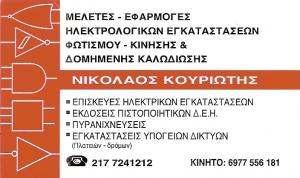 ΗΛΕΚΤΡΟΛΟΓΟΣ ΠΕΡΙΣΤΕΡΙ - ΝΙΚΟΛΑΟΣ ΚΟΥΡΙΩΤΗΣ