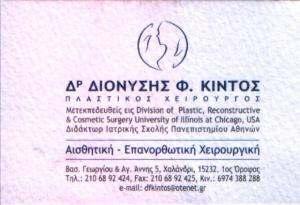 ΠΛΑΣΤΙΚΟΣ ΧΕΙΡΟΥΡΓΟΣ ΧΑΛΑΝΔΡΙ - ΔΙΟΝΥΣΗΣ ΚΙΝΤΟΣ