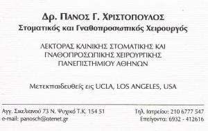 ΣΤΟΜΑΤΙΚΟΣ ΚΑΙ ΓΝΑΘΟΠΡΟΣΩΠΙΚΟΣ ΧΕΙΡΟΥΡΓΟΣ ΝΕΟ ΨΥΧΙΚΟ - ΠΑΝΟΣ  Γ. ΧΡΙΣΤΟΠΟΥΛΟΣ
