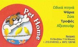 PET SHOP ΠΕΙΡΑΙΑ - PET HOME