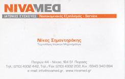 ΙΑΤΡΙΚΟΣ ΕΞΟΠΛΙΣΜΟΣ ΝΙΚΑΙΑ - ΙΑΤΡΙΚΕΣ ΣΥΣΚΕΥΕΣ ΝΙΚΑΙΑ - NIVAMED