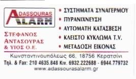 ΣΥΣΤΗΜΑΤΑ ΣΥΝΑΓΕΡΜΟΥ ΚΕΡΑΤΣΙΝΙ -  ΣΥΣΤΗΜΑΤΑ ΑΣΦΑΛΕΙΑΣ ΚΕΡΑΤΣΙΝΙ - ADASSOURAS ALARM