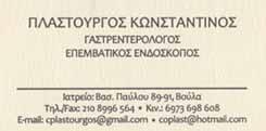 ΕΠΕΜΒΑΤΙΚΟΣ ΕΝΔΟΣΚΟΠΟΣ ΒΟΥΛΑ - ΓΑΣΤΡΕΝΤΕΡΟΛΟΓΟΣ ΒΟΥΛΑ - ΠΛΑΣΤΟΥΡΓΟΣ ΚΩΝΣΤΑΝΤΙΝΟΣ