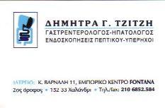 ΓΑΣΤΡΕΝΤΕΡΟΛΟΓΟΣ ΧΑΛΑΝΔΡΙ - ΔΗΜΗΤΡΑ ΤΖΙΤΖΗ