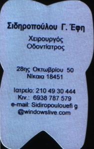 ΟΔΟΝΤΙΑΤΡΟΣ ΝΙΚΑΙΑ  - ΣΙΔΗΡΟΠΟΥΛΟΥ ΕΦΗ