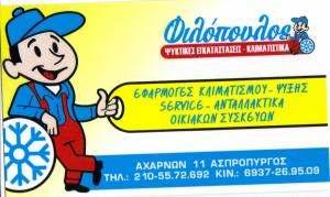 ΨΥΚΤΙΚΟΣ ΑΣΠΡΟΠΥΡΓΟ - ΦΙΛΟΠΟΥΛΟΣ ΚΩΝΣΤΑΝΤΙΝΟΣ