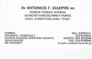 ΕΙΔΙΚΟΣ ΓΕΝΙΚΗΣ ΙΑΤΡΙΚΗΣ ΑΝΟΙΞΗ - ΑΝΤΩΝΙΟΣ ΣΙΔΕΡΗΣ