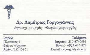 ΑΓΓΕΙΟΧΕΙΡΟΥΡΓΟΣ ΝΕΟ ΨΥΧΙΚΟ - ΔΗΜΗΤΡΙΟΣ ΓΟΡΓΟΓΙΑΝΝΗΣ