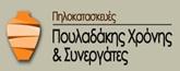 ΕΜΠΟΡΙΟ ΚΕΡΑΜΙΚΩΝ ΜΑΡΟΥΣΙ - ΠΗΛΟΚΑΤΑΣΚΕΥΕΣ ΜΑΡΟΥΣΙ - ΠΟΥΛΑΔΑΚΗΣ ΧΡΟΝΗΣ