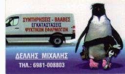 ΨΥΚΤΙΚΟΣ ΠΕΡΙΣΤΕΡΙ - ΔΕΛΛΗΣ ΜΙΧΑΛΗΣ