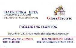 ΗΛΕΚΤΡΟΛΟΓΟΣ ΚΕΡΑΤΣΙΝΙ - ΓΛΩΣΣΙΩΤΗΣ ΓΕΩΡΓΙΟΣ
