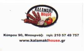 ΨΗΤΟΠΩΛΕΙΟ ΠΕΡΙΣΤΕΡΙ - KALAMAKI HOUSE