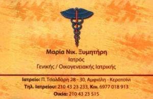 ΓΕΝΙΚΟΣ ΙΑΤΡΟΣ ΚΕΡΑΤΣΙΝΙ - ΜΑΡΙΑ ΞΥΜΗΤΗΡΗ