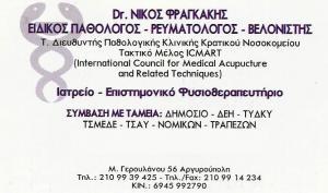 ΡΕΥΜΑΤΟΛΟΓΟΣ ΑΡΓΥΡΟΥΠΟΛΗ -  ΦΡΑΓΚΑΚΗΣ ΝΙΚΟΣ