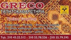 ΤΑΠΗΤΟΚΑΘΑΡΙΣΤΗΡΙΟ ΚΕΡΑΤΣΙΝΙ - GRECO