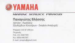 ΣΚΑΦΗ  ΑΝΑΨΥΧΗΣ ΠΕΙΡΑΙΑΣ ΑΤΤΙΚΗΣ - MARINE SERVICE PIRAEUS YAMAHA