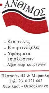 ΚΟΥΡΤΙΝΕΣ ΘΕΣΣΑΛΟΝΙΚΗ - ΑΠΟΣΤΟΛΟΣ ΑΝΘΙΜΟΣ