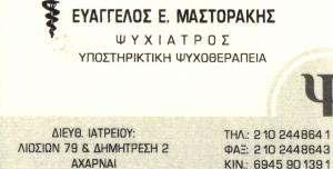 ΨΥΧΙΑΤΡΟΣ ΑΧΑΡΝΕΣ - ΕΥΑΓΓΕΛΟΣ ΜΑΣΤΟΡΑΚΗΣ