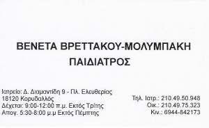 ΠΑΙΔΙΑΤΡΟΣ ΚΟΡΥΔΑΛΛΟΣ - ΒΕΝΕΤΑ ΒΡΕΤΤΑΚΟΥ - ΜΟΛΥΜΠΑΚΗ