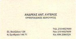 ΟΡΘΟΠΑΙΔΙΚΟΣ ΝΕΑΣ ΣΜΥΡΝΗΣ - ΛΥΓΕΡΟΣ ΑΝΔΡΕΑΣ