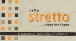 caffe Stretto - ΚΑΦΕΤΕΡΙΑ ΠΕΥΚΗ