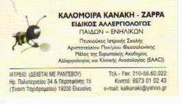 ΑΛΛΕΡΓΙΟΛΟΓΟΣ ΕΛΕΥΣΙΝΑ - ΚΑΛΟΜΟΙΡΑ ΚΑΝΑΚΗ - ΖΑΡΡΑ