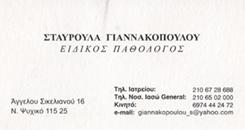 ΕΙΔΙΚΟΣ ΠΑΘΟΛΟΓΟΣ ΝΕΟ ΨΥΧΙΚΟ - ΣΤΑΥΡΟΥΛΑ ΓΙΑΝΝΑΚΟΠΟΥΛΟΥ