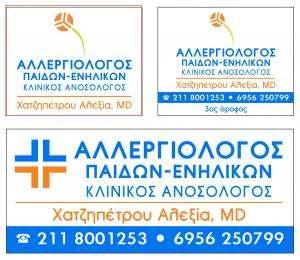 ΑΛΛΕΡΓΙΟΛΟΓΟΣ ΒΟΥΛΑ - ΑΛΕΞΙΑ ΧΑΤΖΗΠΕΤΡΟΥ