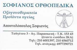 ΟΡΘΟΠΕΔΙΚΑ ΕΙΔΗ  ΑΓΙΑ ΠΑΡΑΣΚΕΥΗ - ΑΠΟΣΤΟΛΟΠΟΥΛΟΣ ΣΟΦΙΑΝΟΣ
