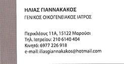 ΓΕΝΙΚΟΣ ΟΙΚΟΓΕΝΕΙΑΚΟΣ ΙΑΤΡΟΣ ΜΑΡΟΥΣΙ - ΗΛΙΑΣ ΓΙΑΝΝΑΚΑΚΟΣ