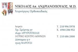 ΧΕΙΡΟΥΡΓΟΣ ΟΡΘΟΠΑΙΔΙΚΟΣ ΑΡΓΥΡΟΥΠΟΛΗ - ΑΝΔΡΙΑΝΟΠΟΥΛΟΣ ΝΙΚΟΛΑΟΣ