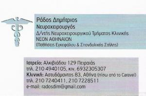 ΝΕΥΡΟΧΕΙΡΟΥΡΓΟΣ ΠΕΙΡΑΙΑ - ΡΑΔΟΣ ΔΗΜΗΤΡΙΟΣ