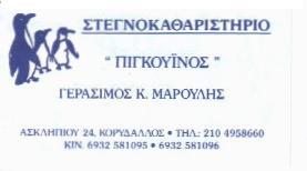 ΣΤΕΓΝΟΚΑΘΑΡΙΣΤΗΡΙΟ  ΚΟΡΥΔΑΛΛΟΣ - ΣΤΕΓΝΟΚΑΘΑΡΙΣΤΗΡΙΟ ΝΙΚΑΙΑ - ΠΙΓΚΟΥΪΝΟΣ