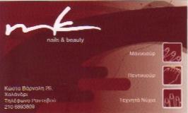 ΜΑΝΙΚΙΟΥΡ ΠΕΝΤΙΚΙΟΥΡ ΧΑΛΑΝΔΡΙ - MK NAILS & BEAUTY