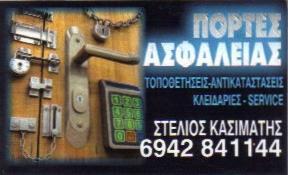 ΠΟΡΤΕΣ ΑΣΦΑΛΕΙΑΣ - KASIMATIS DOORS